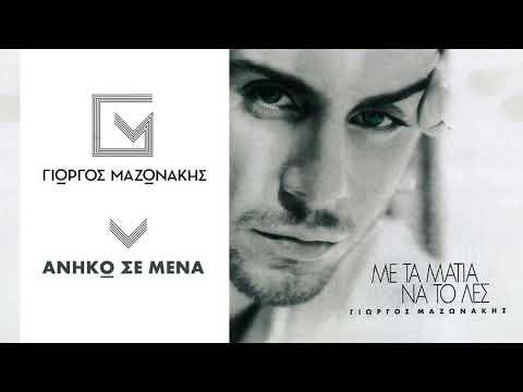 Γιώργος Μαζωνάκης - Ανήκω σε μένα | Giorgos Mazonakis - Aniko se mena