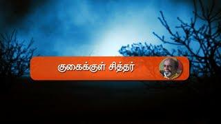 Kavanagar ( Tamil Talkes ) | குகைக்குள் சித்தர் | SiddharBoomi |