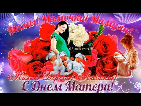Красивое и нежное поздравление мамам! С днем Матери! Оригинальное видео на день Матери!
