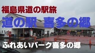ドライブタイム「道の駅 裏磐梯~道の駅 喜多の郷」
