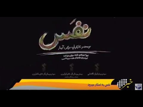 Nafas Iranian film selected for Oscar