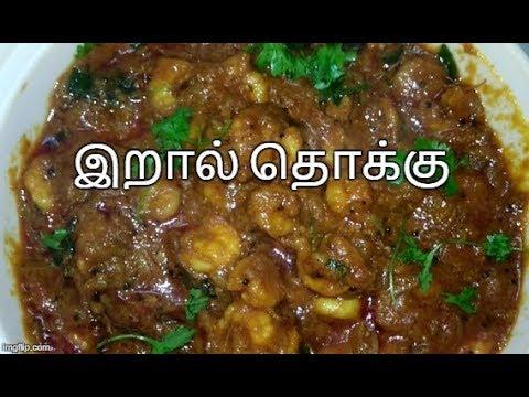 eral Prawn Thokku / இறால் தொக்கு Recipe in Tamil - Amma Samayal