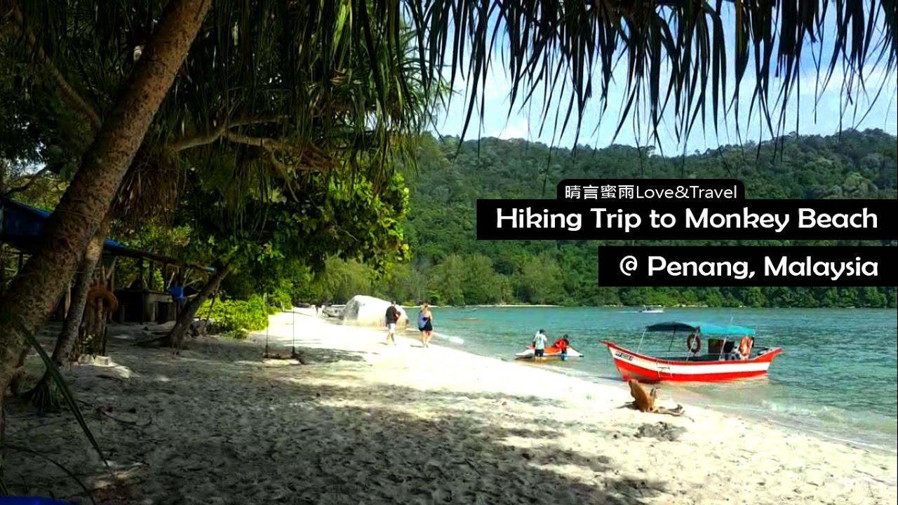 Monkey Beach Penang 2017 Trip 晴言