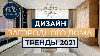 Тренды в дизайне загородного дома 2021 как сделать дом красивым и функциональным