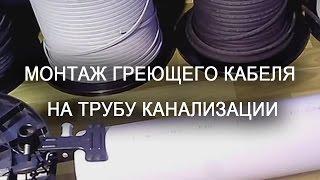Обогрев канализации-монтаж греющего кабеля на трубу.(Полезные ссылки: - Профессиональный комплект для подключения: http://zona-tepla.ru/mufta-dlya-greyushhego-kabelya/ -Лента для фикса..., 2015-01-24T10:24:41.000Z)