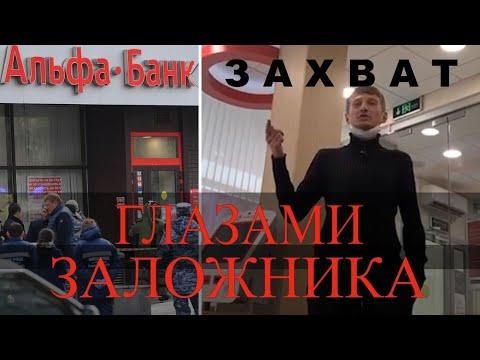 Захват заложников в Альфа-банке и штурм отделения банка l Москва