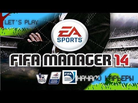 FIFA Manager 14: Начало карьеры в новом клубе