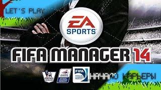 FIFA Manager 14: Начало карьеры в новом клубе(Давно собирался сделать серию летсплеев по FIFA Manager. До сих пор жалею, что эту серию закрыли. Я начал новую..., 2016-01-06T16:35:59.000Z)