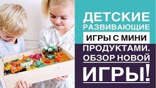 Детские развивающие Игры. Обзор Детской развивающей Игры с мини овощами, мини фруктами и мини едой