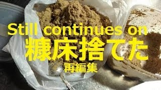 糠床捨てた再編集large size*nuka-zuke(fermentative rice bran pickles)) thumbnail