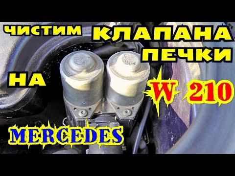 Чистим клапана печки на Mercedes w210