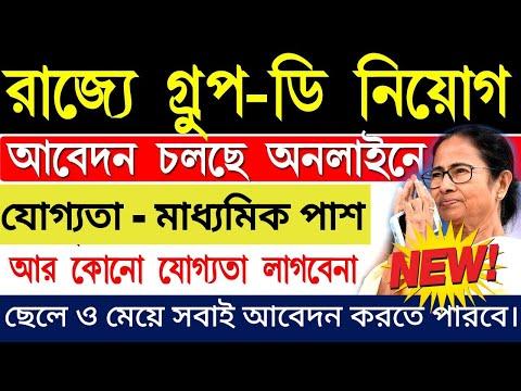 📌[Chakrir Khobor] West bengal new job vacancy 2021   west bengal govt job vacancy 2021  BONGO HELPER