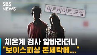 """체온계 검사 알바라더니…""""보이스피싱 돈세탁에 이용"""" / SBS"""