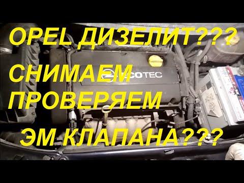 Opel Zafira B, двигатель 1,8 Z18XER ДИЗЕЛИТ!?!. Снятие, промывка, замена электромагнитных клапанов