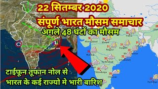 22 सितम्बर 2020 मौसम समाचार | #weather | mosam | monsoon | forecast | #skymet | IMD | cyclone | Noul