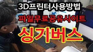 3D프린터출력하기 파일무료공유사이트 싱기버스이용방법