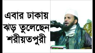 lacture in dhaka by abdul khalek soriotpuri waz 2018 new lecture bd waz full al balad tv