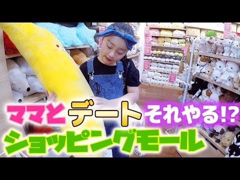 小学生がママとショッピングモールでデート!買い物で何買った?クレーンゲームも♪ | ひまひまチャンネル