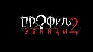Профиль убийцы-2  1 и 2 серия смотреть онлайн анонс  24 октября 2016 на канале НТВ