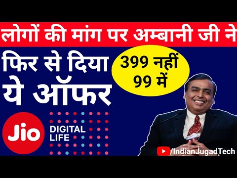 Jio Recharge Offer: Reliance Jio Cashback Offer Now Extended from 16th March to 31 March 2018