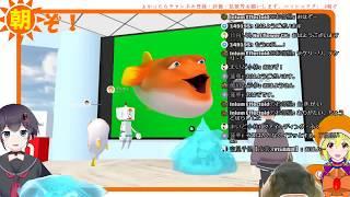 朝型VTuber番組 第30回 #朝ぞ blender xr、コロコロシステム、VTCGカード紹介、ゲーム制作進捗、お魚クイズ