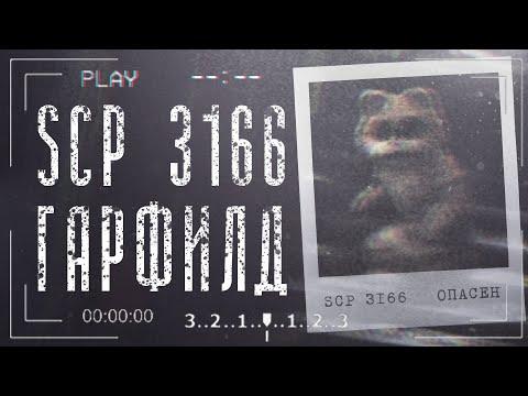 SCP 3166 Garfield   Что стало с милым котиком?