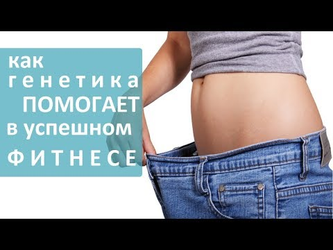 Генетический анализ. 🏃 Генетический анализ для фитнеса и диеты. Лечебный центр