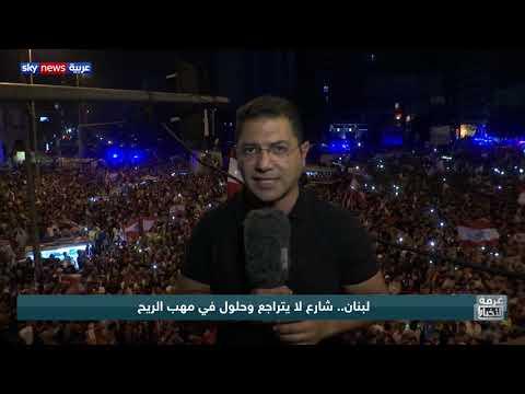 لبنان.. شارع لا يتراجع وحلول في مهب الريح  - نشر قبل 25 دقيقة