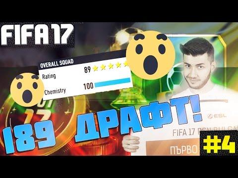 FIFA 17 189 DRAFT!!! УНИКАЛНА ДРАМА!