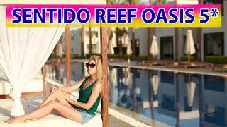 Sentido Reef Oasis 5*  ОТЛИЧНЫЙ ОТЕЛЬ.  БУХТА БЕЗ ВЕТРА