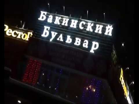 """Ресторан """"Бакинский бульвар"""" 2019"""