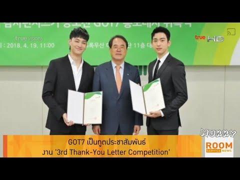 GOT7 เป็นทูตประชาสัมพันธ์งาน 3rd Thank-You Letter Competition @Room Service News 20Apr18