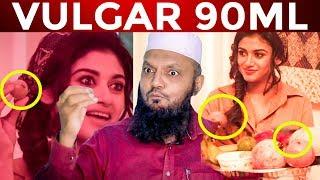 90 ML is Vulgar   Abdul Rahim – INL PARTY