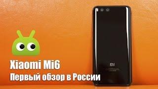 Xiaomi Mi 6: первый обзор в России