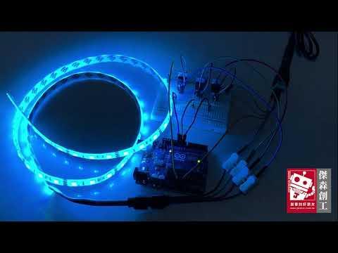 Arduino控制5050七彩燈條效果示範