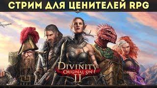 Divinity: Original Sin 2 ⚡ Прохождение: часть 2