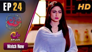 Pakistani Drama | Sotan - Episode 24 | Aplus Dramas | Aruba, Kanwal, Faraz, Shabbir Jan