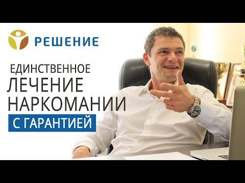 Анонимное лечение наркомании с гарантиями | Лучший реабилитационный центр в России | Центр РЕШЕНИЕ