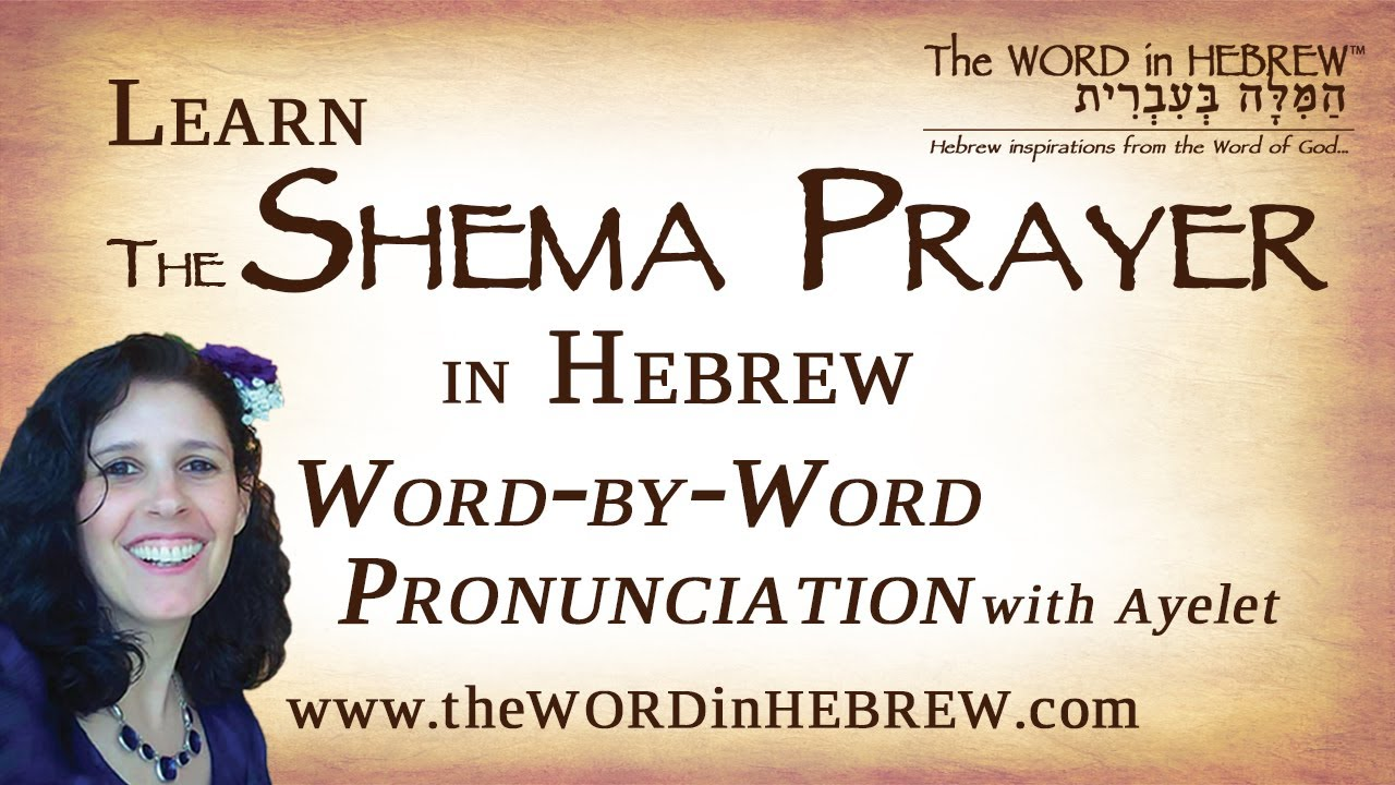 Learn the Shema Prayer in Hebrew (UPDATED)