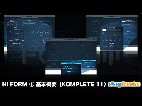 Native Instruments FORMの使い方① 基本概要(Sleepfreaks DTMスクール)