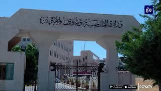 وزارة الخارجية تتابع حادثة اختطاف أردنيين في جنوب إفريقيا (17/8/2019)