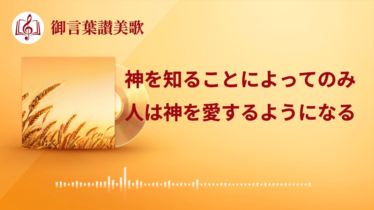 Japanese christian song「神を知ることによってのみ人は神を愛するようになる」Lyrics