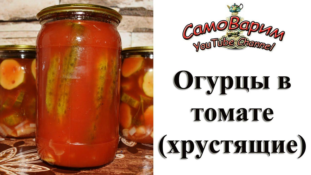 салат из огурцов в томате на зиму рецепты с фото