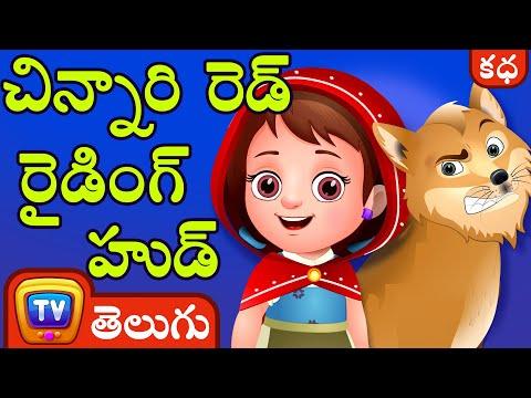 చిన్నారి రెడ్ రైడింగ్ హుడ్ (Little Red Riding Hood) - ChuChu TV Telugu Moral Stories & Fairy Tales
