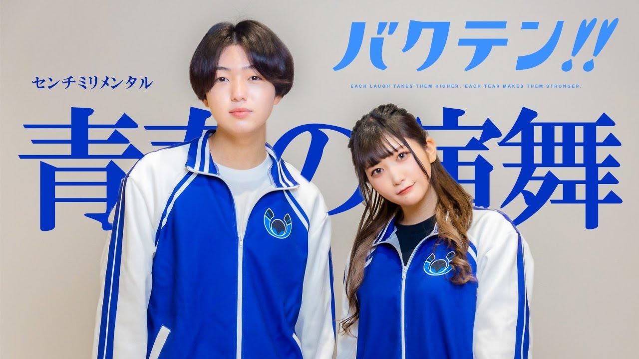 【AMU+弟】バクテン!!OP 青春の演舞 踊ってみた【オリジナル振付】