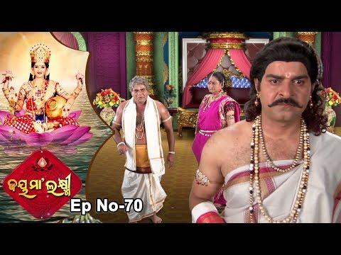 Jai Maa Laxmi | Odia Devotional Serial | ଆଧ୍ୟାତ୍ମିକ କାର୍ଯ୍ୟକ୍ରମ | Full Ep 70