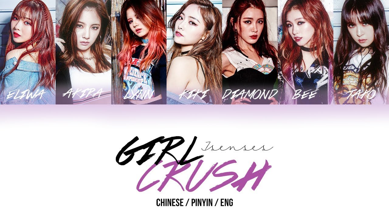 SNH48 7SENSES《Girl Crush》 [E...