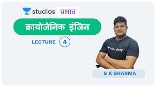 L4: Cryogenics, GSTV, & RLV | Science & Technology (UPSC CSE - Hindi) | S K Sharma