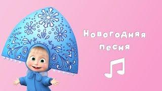 НОВОГОДНЯЯ ПЕСНЯ 🎅 Караоке для детей 🎙Маша и Медве...