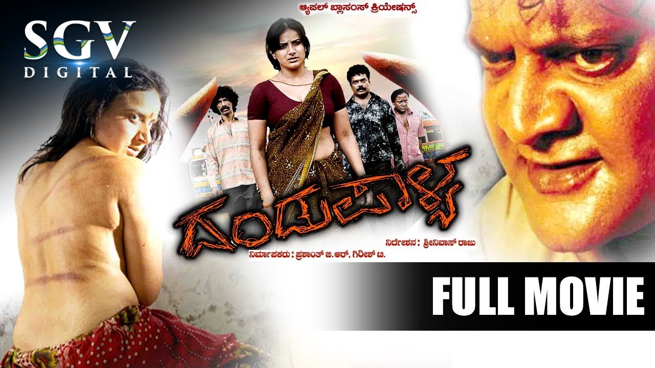 Dandupalya - New Released Kannada Movie | Pooja Gandhi, Ravishankar | 2019 Kannada Movies
